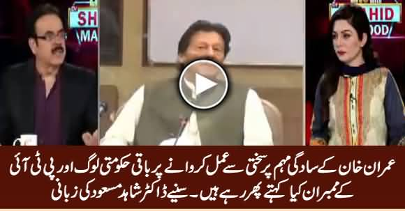 Dr. Shahid Masood Tells What PTI Govt Members Say About Imran Khan's Austerity Drive
