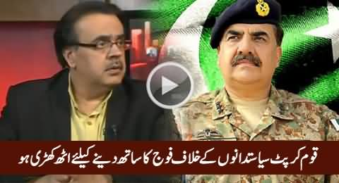 Dr. Shahid Masood Urges Nation To Stand With Army & Rangers Against Corrupt Politicians