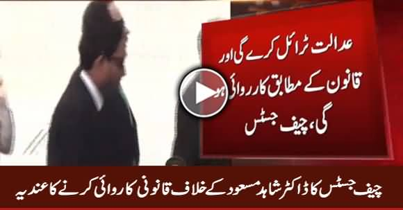 Dr. Shahid Masood Will Be Punished As Per Law - Chief Justice Saqib Nisar
