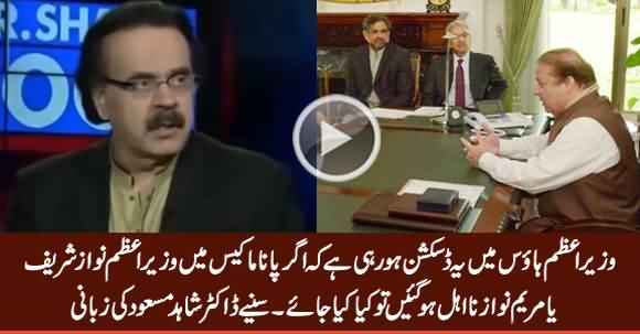 Dr. Shahid Msaood Reveals What Discussion Going On in PM House Regarding Panama Case