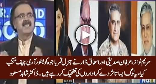 Dr. Shahid Reveals Maryam Nawaz, Irfan Siddiqui & Ishaq Dar's Role in Army Chief Selection