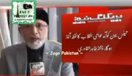 Dr. Tahir ul Qadri Announced to Return Back to Pakistan on 23rd June