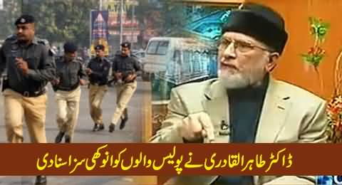 Dr. Tahir ul Qadri Announces Strange Punishment For Punjab Police
