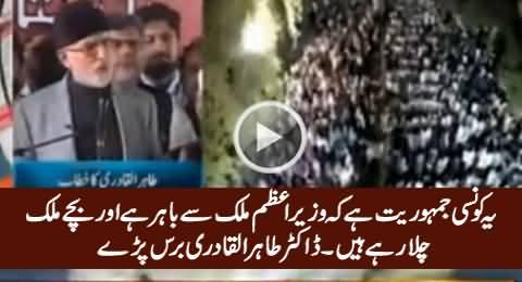 Dr. Tahir ul Qadri Bashing Current System of Pakistan & PM Nawaz Sharif
