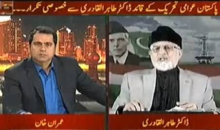 Dr. Tahir ul Qadri Bashing Nawaz Sharif Due to His Nepotism Policy