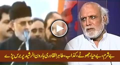 Dr. Tahir ul Qadri Blasts Haroon Rasheed on Giving False Statement