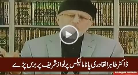 Dr. Tahir-ul-Qadri Blasts on Nawaz Sharif on The Issue of Panama Leaks
