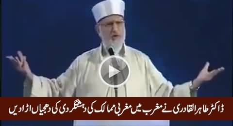 Dr Tahir-ul-Qadri Blasts on Western Countries Terrorism In Front of West