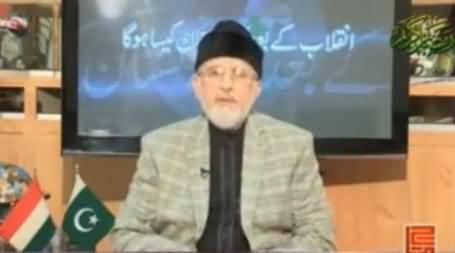 Dr. Tahir ul Qadri Briefly Explaining Revolution Plan and Exposing the Corruption of Govt