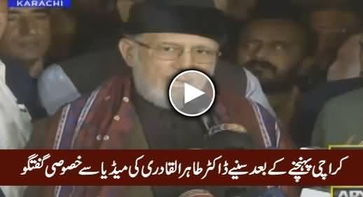 Dr. Tahir ul Qadri Complete Media Talk After Returning Karachi From Canada