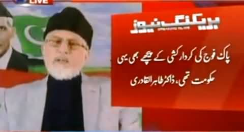 Dr. Tahir ul Qadri Complete Press Conference About Today's Incident - 17th June 2014