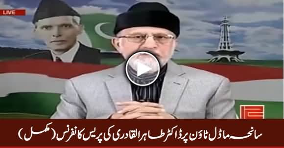 Dr. Tahir ul Qadri Complete Press Conference on Model Town Incident