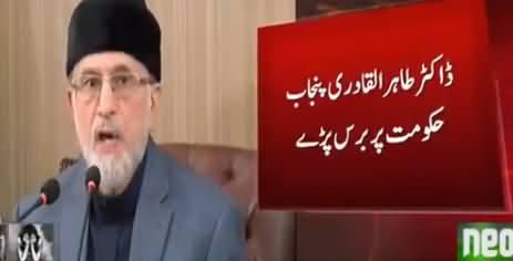 Dr. Tahir ul Qadri Criticizes Shahbaz Sharif on 7 Year Old Zainab Case