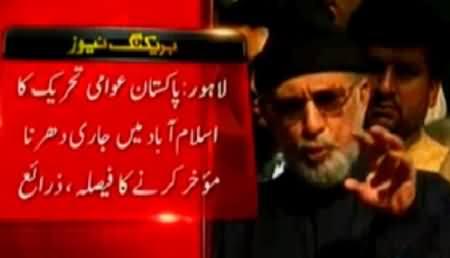 Dr. Tahir ul Qadri Decides To Postpone Sit-in For Thirty Days Due to Muharram