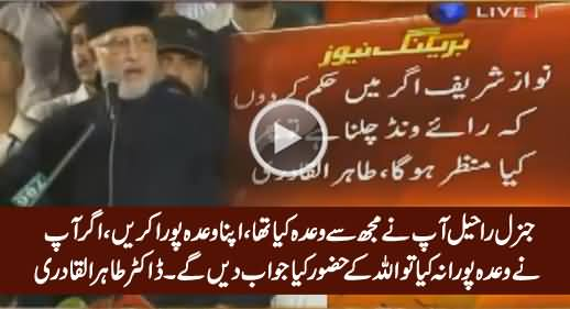 Dr. Tahir ul Qadri Demands General Raheel Sharif To Fulfill His Promise