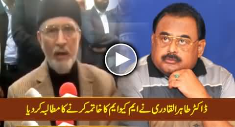 Dr. Tahir-ul-Qadri Demands To Completely Eliminate MQM From Pakistan