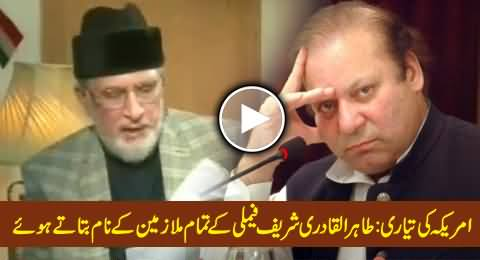 Dr. Tahir ul Qadri Disclosed The Names of Servants Who Are Going With Sharif Family to America