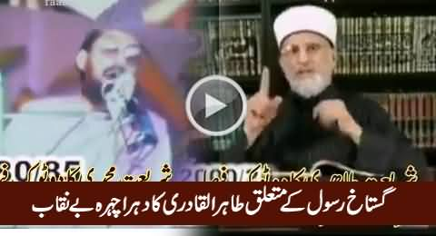 Dr. Tahir ul Qadri Dual Face Exposed About Blasphemy Issue