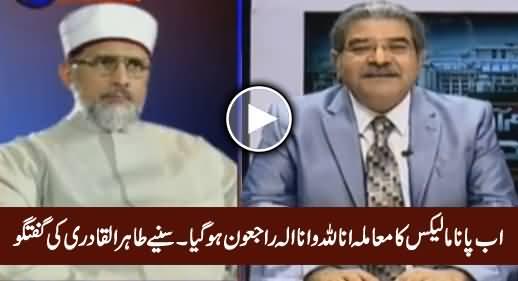 Dr. Tahir ul Qadri Exclusive Talk Regarding Panama Leaks in Supreme Court