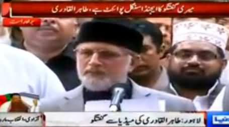 Dr. Tahir ul Qadri Full Press Conference in Lahore - 12th August 2014