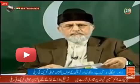 Dr Tahir ul Qadri Full Speech in Lahore Rally - 29th December 2013