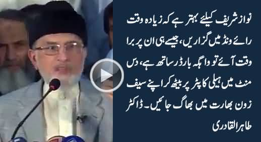 Dr. Tahir ul Qadri Gives Amazing Suggestion To Nawaz Sharif, Must Watch