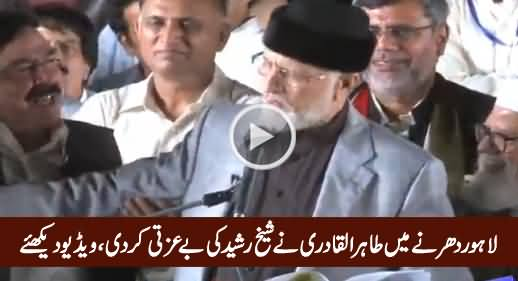 Dr. Tahir ul Qadri Insults Sheikh Rasheed in Lahore Sit-in, Exclusive Video