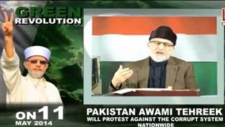 Dr. Tahir ul Qadri is Coming with Full Power to Protest on 11th May - Watch Promo