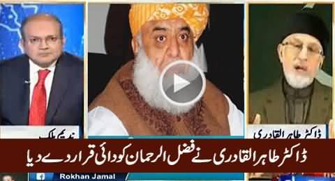 Dr. Tahir ul Qadri Ne Fazal ur Rehman Ko