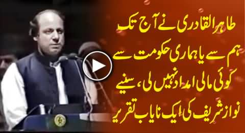Dr. Tahir ul Qadri Never Received Any Financial Support From Us or Our Govt - Nawaz Sharif