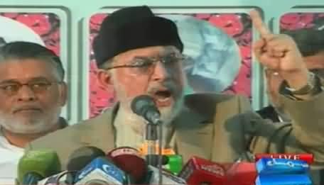 Dr. Tahir ul Qadri Press Conference About Revolution in Minhaj ul Quran Office