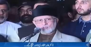 Dr. Tahir-ul-Qadri Reached Back To Pakistan, Talking To Media At Lahore Airport