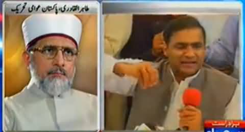 Dr. Tahir ul Qadri Reply to Abid Sher Ali's Allegations of Money Laundering