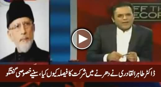Dr. Tahir ul Qadri Reveals How He Decided to Join PTI's Lockdown March