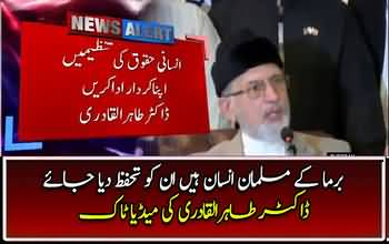 Dr. Tahir ul Qadri´s Complete Media Talk - 5th September 2017
