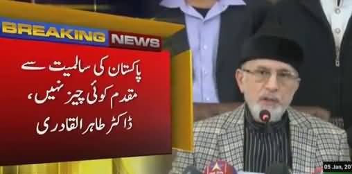 Dr Tahir ul Qadri's Complete Press Conference - 5th January 2018