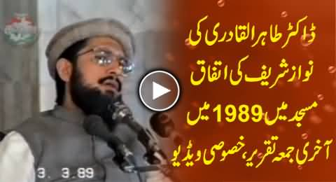 Dr. Tahir ul Qadri's Last Jumma Speech At Ittefaq Masjid in 1989 - Rare Video