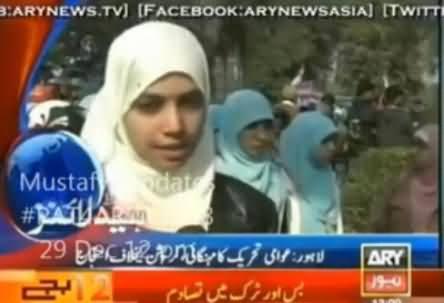 Dr Tahir ul Qadri's Pakistan Awami Tehreek Rally Lahore - ARY News Report