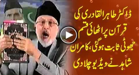 Dr. Tahir ul Qadri's Swear on Holy Quran Proved False, Kamran Shahid Plays the Video