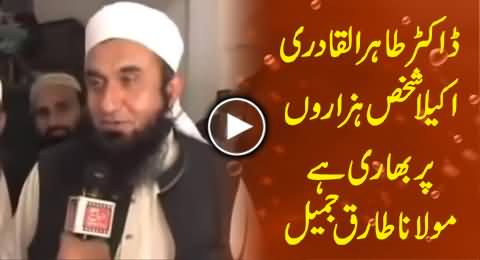 Dr. Tahir ul Qadri Single Person is Superior to Thousands - Maulana Tariq Jameel