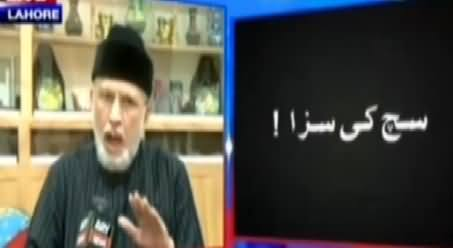 Dr. Tahir ul Qadri Special Talk to ARY News on the Cancellation of ARY License by PEMRA