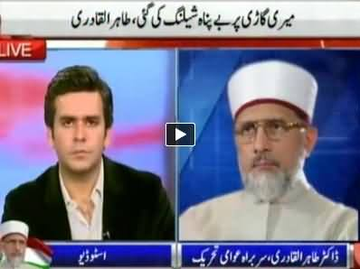 Dr. Tahir ul Qadri Special Talk to Dunya News - 31st August 2014