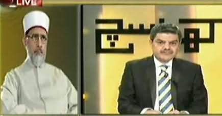 Dr. Tahir ul Qadri Special Talk with Mubashir Luqman After the Restoration of Kharra Sach