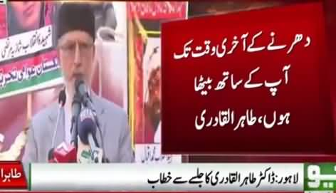 Dr. Tahir ul Qadri Speech At Mall Road Dharna - 16th August 2017