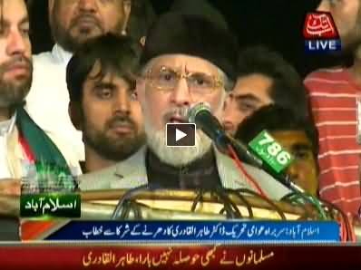 Dr. Tahir ul Qadri Speech in Inqilab March at Red Zone Islamabad - 24th August 2014