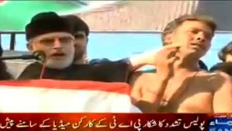 Dr. Tahir ul Qadri Speech in Inqilab March, Blasts Police and PMLN Govt - 14th September 2014