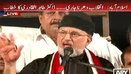 Dr. Tahir ul Qadri Speech in PAT Inqilab March - 24th September 2014