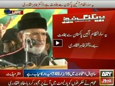Dr. Tahir ul Qadri Speech in PAT Inqilab March at Islamabad - 11th September 2014