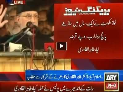 Dr. Tahir ul Qadri Speech in PAT Inqilab March at Red Zone Islamabad - 5th September 2014