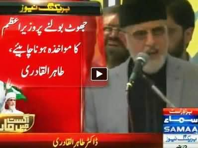 Dr. Tahir ul Qadri Speech in Reply to Nawaz Sharif Statement About Army - 29th August 2014